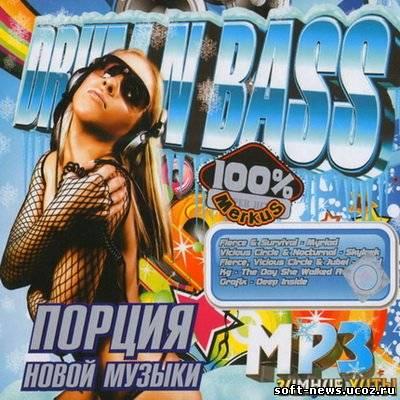 Скачать музыку mp3 бассы